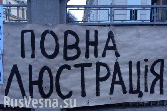 Единственное достижение люстрации на Украине — это увольнение профессионалов и назначение «своих», — депутат Рады