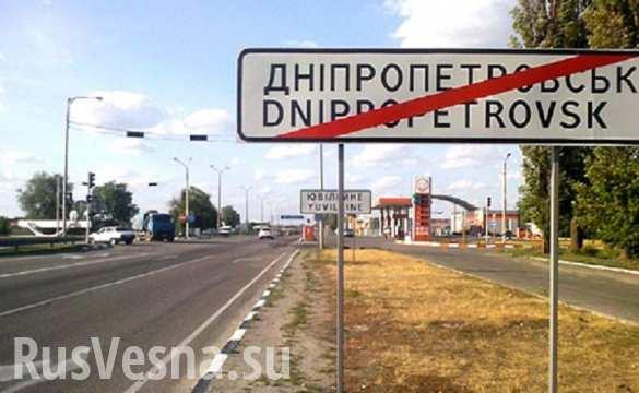 Любой каприз за ваши деньги: Украине придется оплатить изменение международные кодов после переименования Днепропетровска