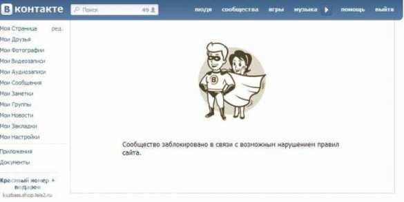 Крупнейший паблик «Вконтакте» пытается воскреснуть после закрытия