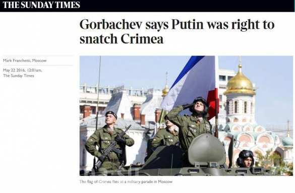 На месте Путина я бы поступил так же, — Горбачев о Крыме (ФОТО) | Русская весна