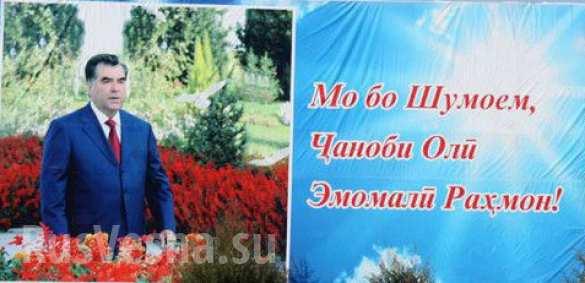 «Его величество» Эмомали Рахмон | Русская весна