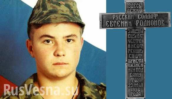 Несломленная вера: сегодня исполняется 20 лет подвигу Евгения Родионова