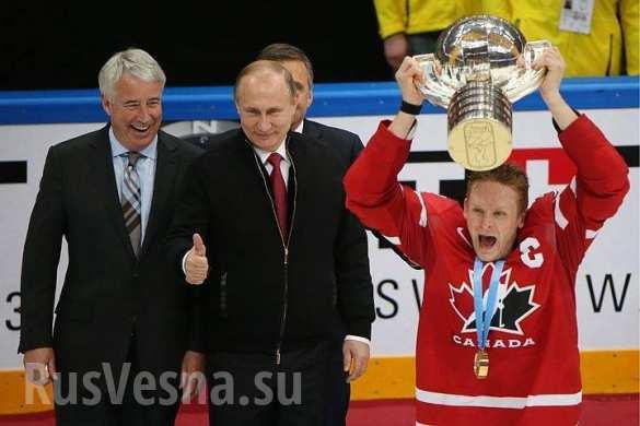 Путин вручил золотой кубок победителей сборной Канады (ФОТО, ВИДЕО) | Русская весна