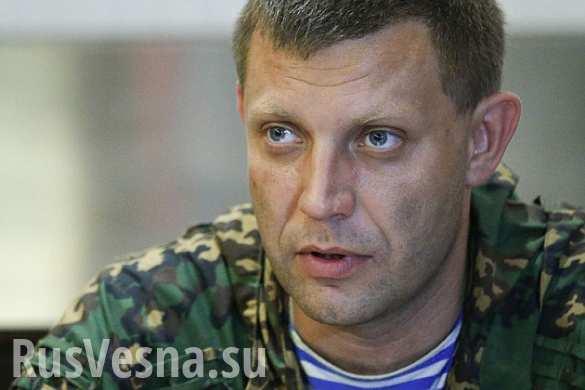 Украинские партии не будут участвовать в праймериз в ДНР, — Захарченко