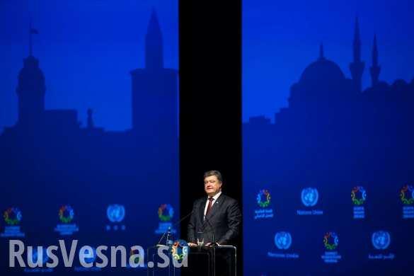 Усталый Порошенко просил в Турции денег на восстановление Донбасса (ФОТО)