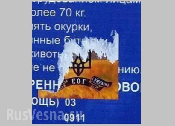 В Москве на стенах появились украинские националистические листовки с бритвами (ФОТО) | Русская весна