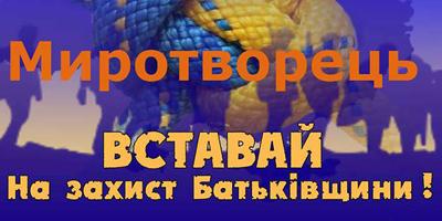 Бей своих, чтоб чужие боялись: «Миротворец» записал во враги украинских журналистов, аккредитованных в России
