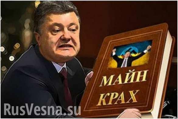 Два года президентства Порошенко: итоги