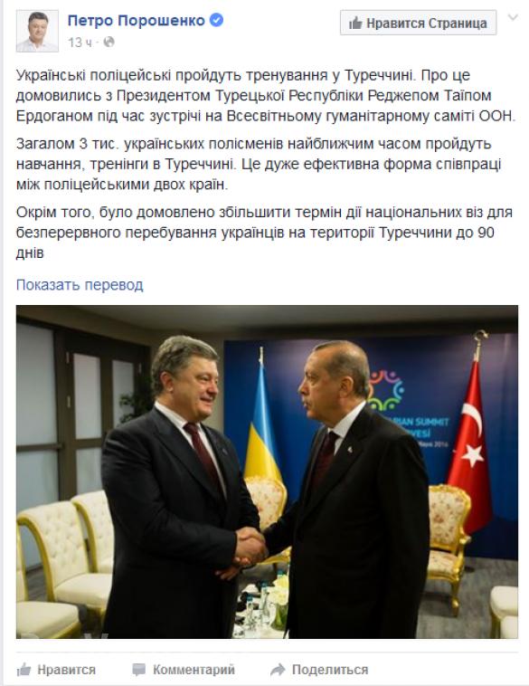 Порошенко отправляет украинских полицейских в Турцию | Русская весна