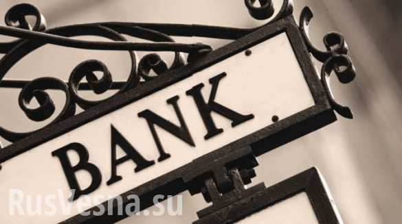 Потеря бизнеса в России стоила иностранным банкам $2 млрд