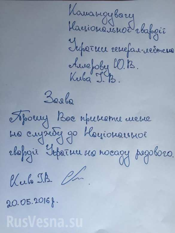 Уволенный Кива просится рядовым в нацгвардию (ЗАЯВЛЕНИЕ) | Русская весна