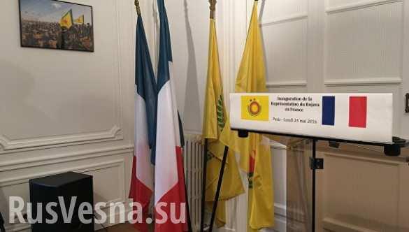 В Париже открылось представительство Сирийского Курдистана