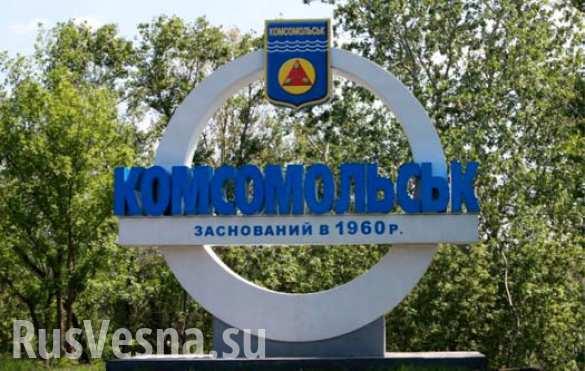 Власти Комсомольска обжалуют в суде переименование города в Горишни Плавни