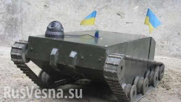 Создатель украинского танка-беспилотника «кинул» заказчиков и скрылся с деньгами (ВИДЕО)